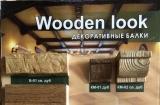 Балки и доски Wood Look